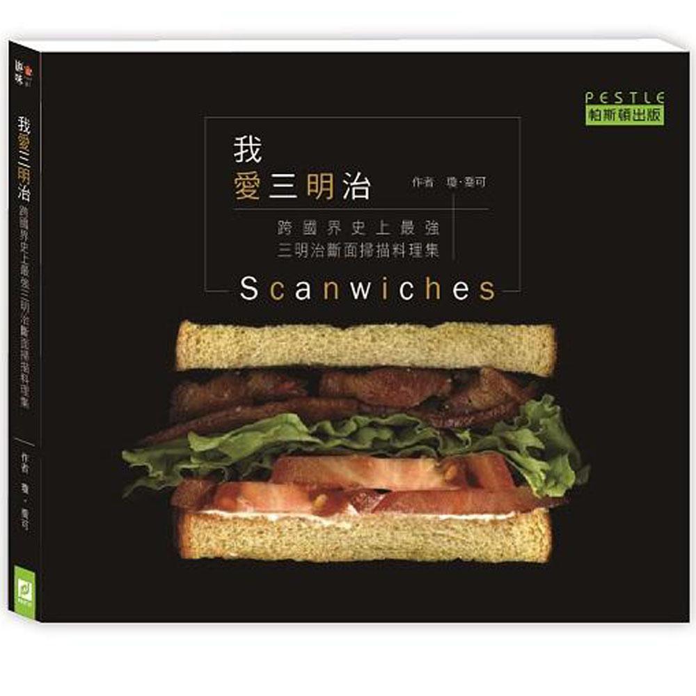 我愛三明治:跨國界史上最強三明治斷面掃描料理集