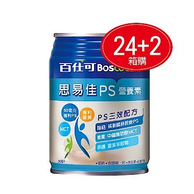 【美國百仕可】思易佳PS營養素 240ml*24入+送2罐