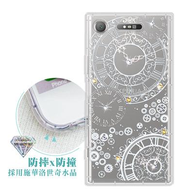 浪漫彩繪 SONY Xperia XZ1 水鑽空壓氣墊手機殼(齒輪之星)