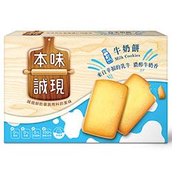 本味誠現 牛奶餅(120g)