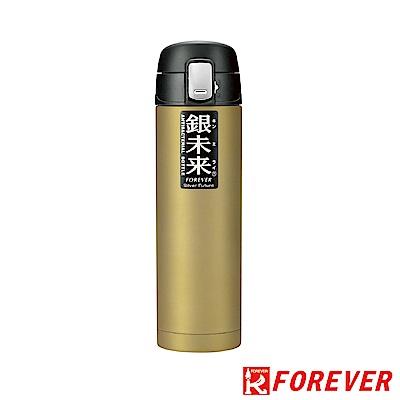 FOREVER 日本鋒愛華銀未來抑菌ONE TOUCH保溫瓶-金