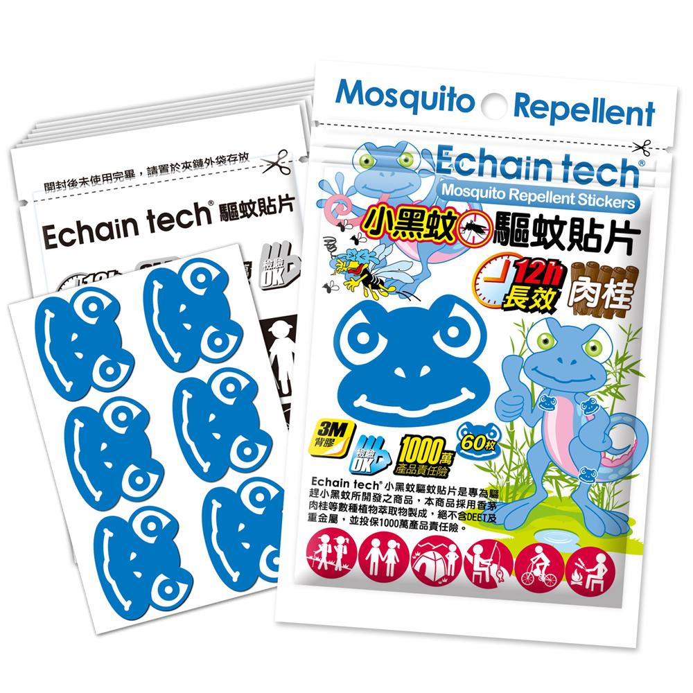 蜥蜴BOBO(小黑蚊專用) 長效驅蚊/防蚊貼片 (1包/60片) Echain Tech