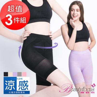 塑褲 280D涼感內搭塑褲(3件組)BeautyFocus