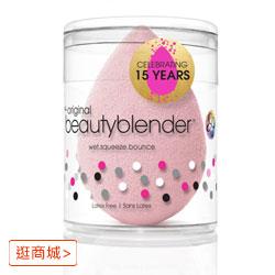 beautyblenderR15周年限定美妝蛋