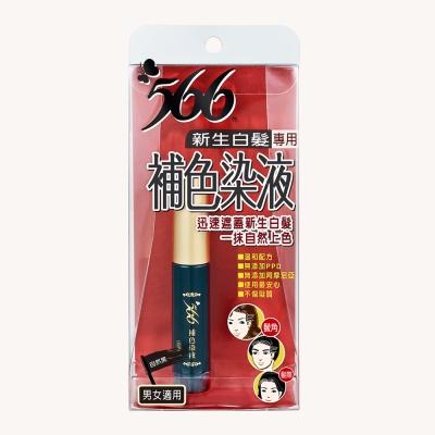 566新生白髮專用補色染液-自然黑