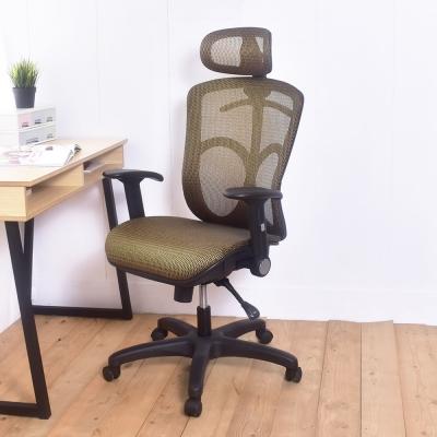 Saunders第二代高韌性彈力透氣網工學電腦椅/辦公椅