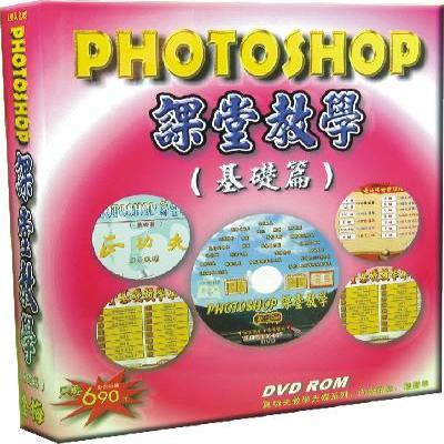 Photoshop課堂互動教學