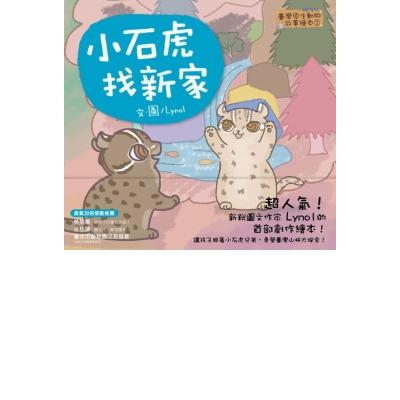 【臺灣原生動物故事繪本?】小石虎找新家