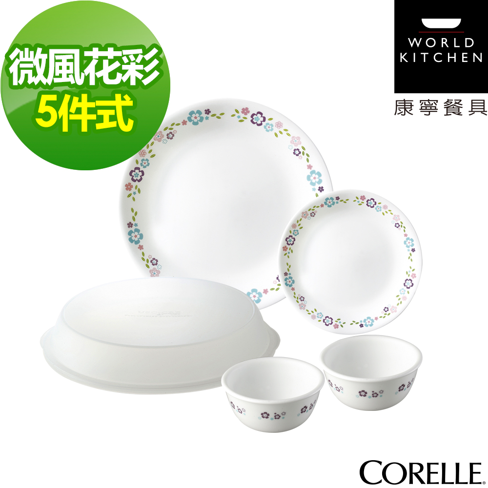 CORELLE康寧 微風花彩5件式餐盤組(507)