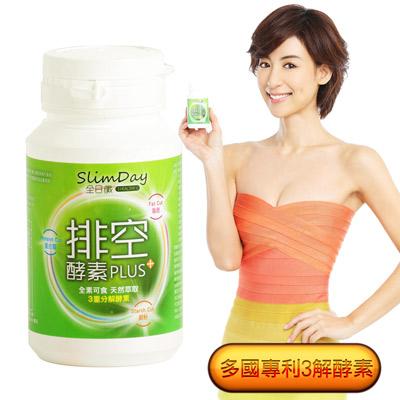 Slimday全日纖 排空酵素(30顆/瓶)