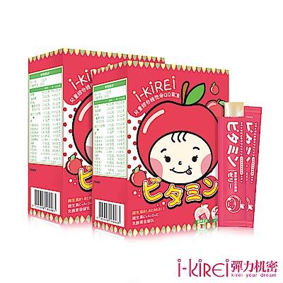 i-KiREi 兒童綜合維他命QQ果凍-蘋果多多風味2盒組(共40條)