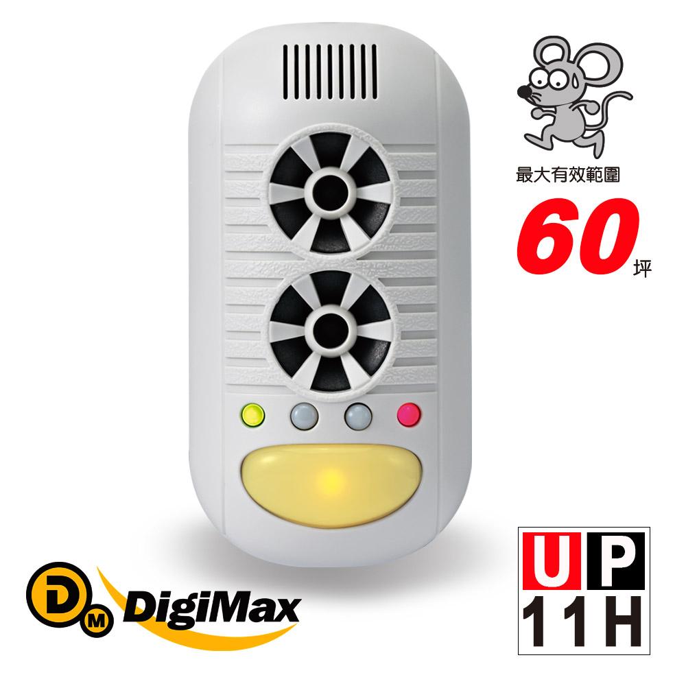 Digimax★UP-11H 四合一強效型超音波驅鼠器