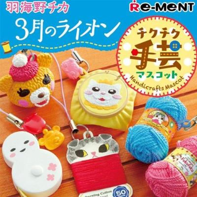 日本正版授權 全套8款 三月的獅子 手工藝吉祥物 吊飾 食玩 盒玩 公仔-202372