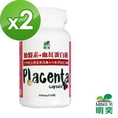 【明奕】胎盤素+血紅蛋白鐵(30粒/瓶)-2瓶