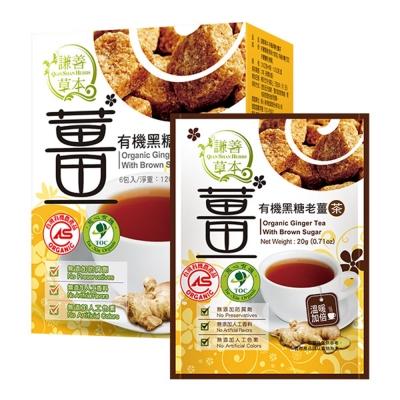 謙善草本 有機黑糖老薑茶(20gx6包 )