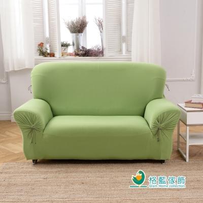格藍家飾 典雅涼感彈性沙發套1+2+3人座-綠