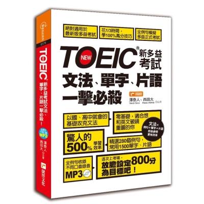TOEIC新多益考試文法、單字、片語一擊必殺!