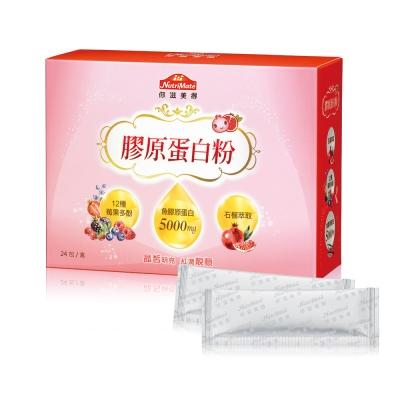 Nutrimate你滋美得 膠原蛋白粉(24包/盒)-2入 @ Y!購物