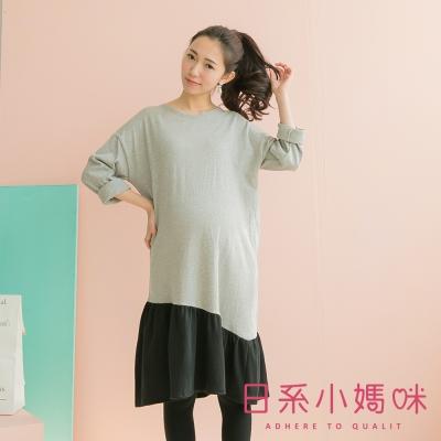 日系小媽咪孕婦裝-素面雙色斜拼接波浪裙襬洋裝-共三