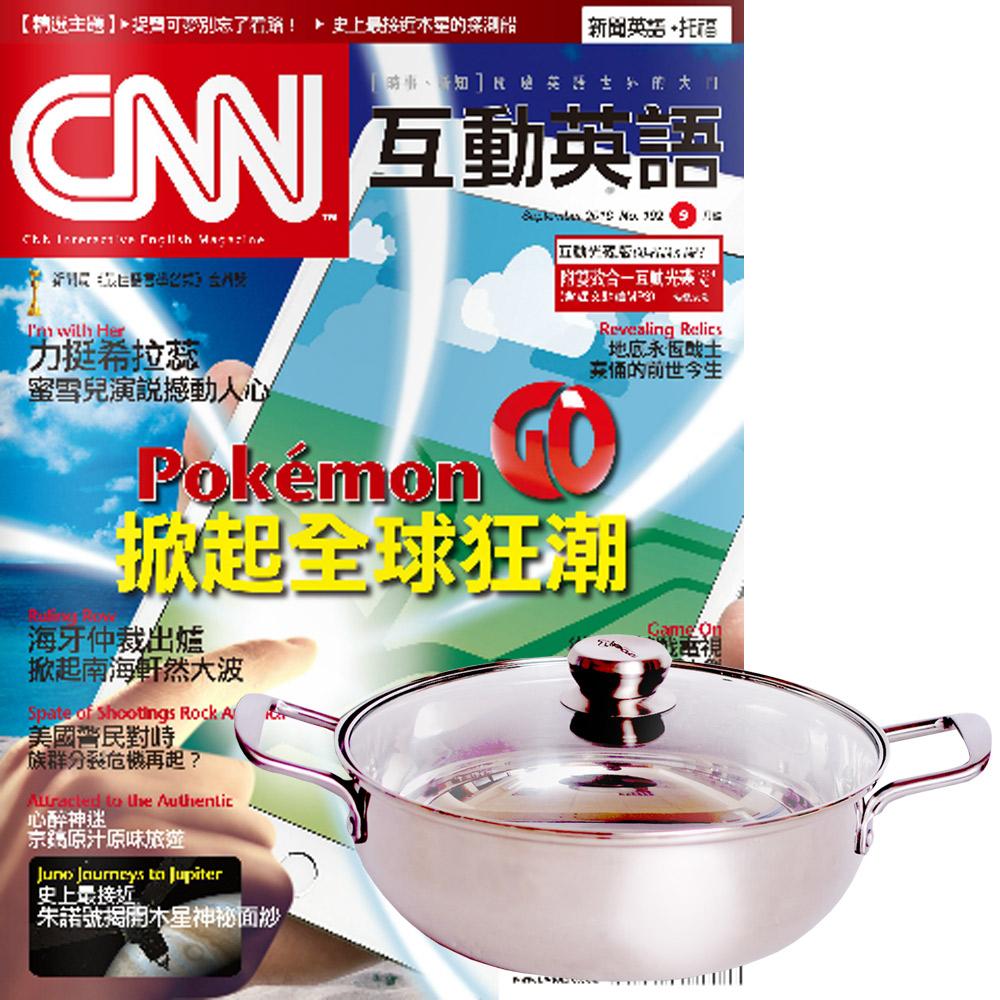 CNN互動英語互動光碟版1年12期贈頂尖廚師頂級316不鏽鋼火鍋30cm