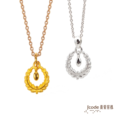 J'code真愛密碼 射手座守護-橄欖葉黃金/純銀女墜子 送項鍊