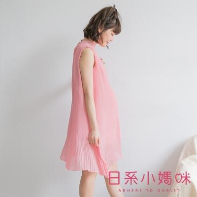 日系小媽咪孕婦裝-哺乳衣~小立領細百褶無袖雪紡洋裝 (共三色)