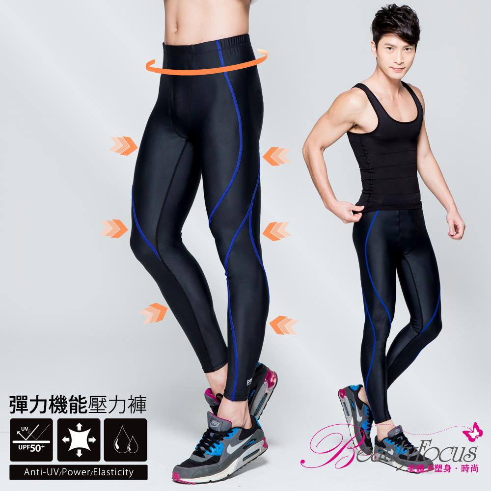 修飾內搭褲 3D彈性防曬抗縮運動內搭褲(男性專用-藍)BeautyFocus