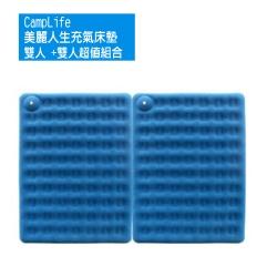 【CampLife】美麗人生充氣床墊M+M-2入(200x290cm)