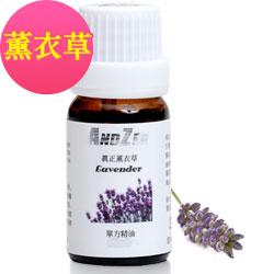 ANDZEN天然草本單方精油10ml-薰衣草