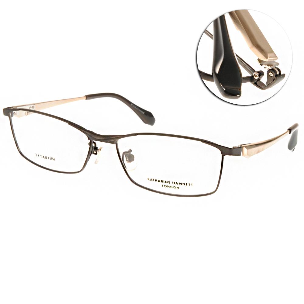 KATHARINE HAMNETT眼鏡 日本工藝鈦金屬系列/黑-金#KH9118 C04