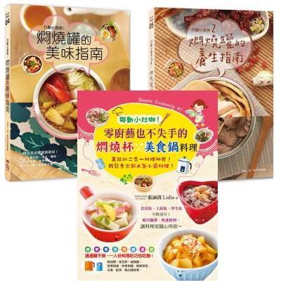 行動小廚房燜燒罐x美食鍋料理 三冊套書