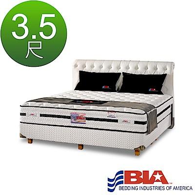 美國BIA名床-極致體驗 獨立筒床墊-3.5尺加大單人