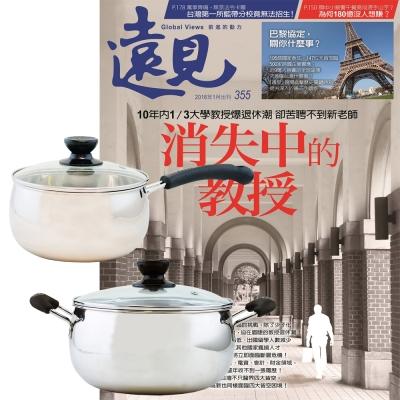 遠見雜誌 (1年12期) + Recona 304不鏽鋼雙喜日式雙鍋組