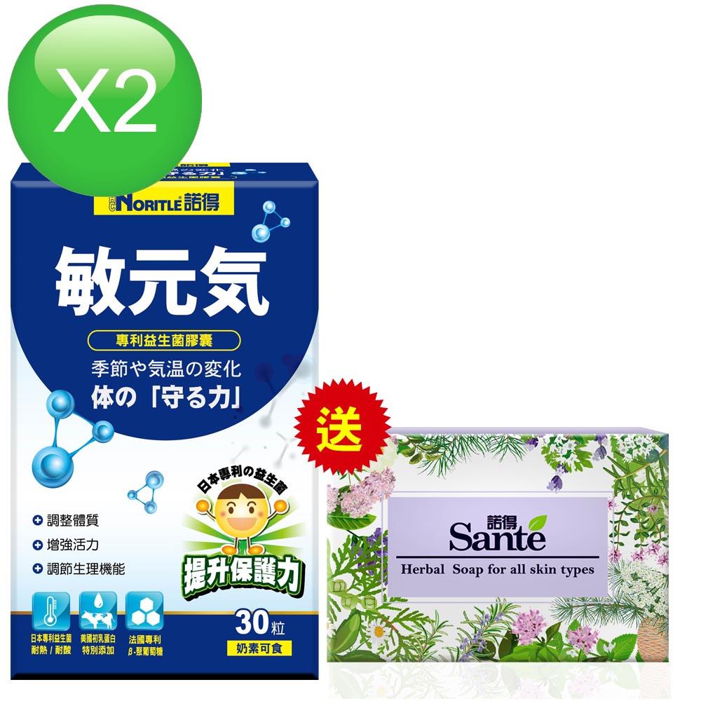 諾得敏元氣專利益生菌膠囊(30粒X2盒)贈諾得香草花園潤膚手工皂