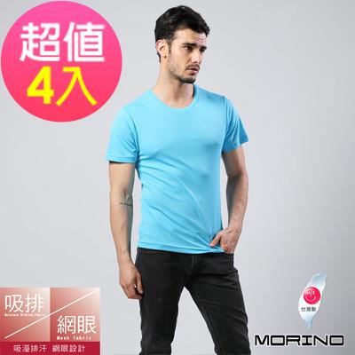 男內衣 (超值4件組) 吸排涼爽素色網眼運動短袖內衣 水藍MORINO
