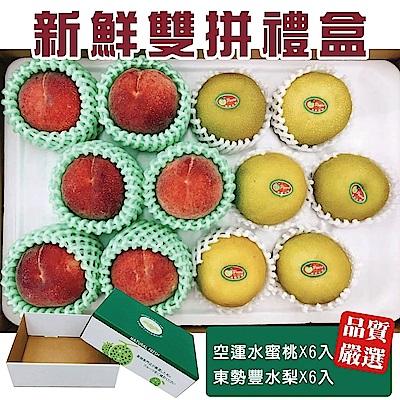 【天天果園】雙拼水果禮盒(水梨x6顆+水蜜桃x6顆)