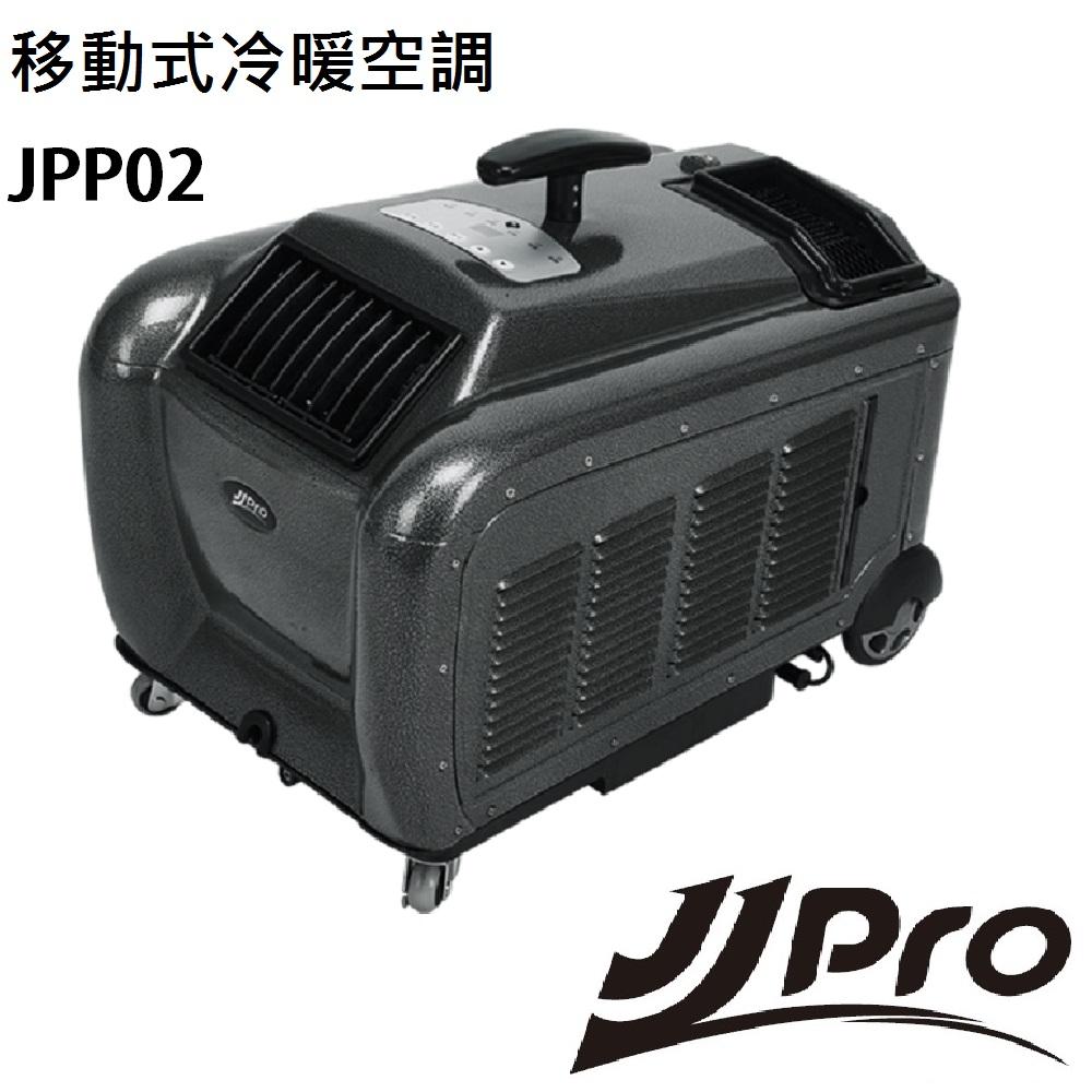 JJPRO家佳寶 帳篷用移動冷暖空調 JPP02