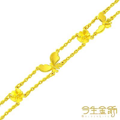 今生金飾 蝶戀之喜手鍊 純黃金手鍊
