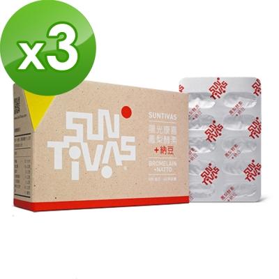陽光康喜 鳳梨酵素+納豆 3盒組(60粒/盒)