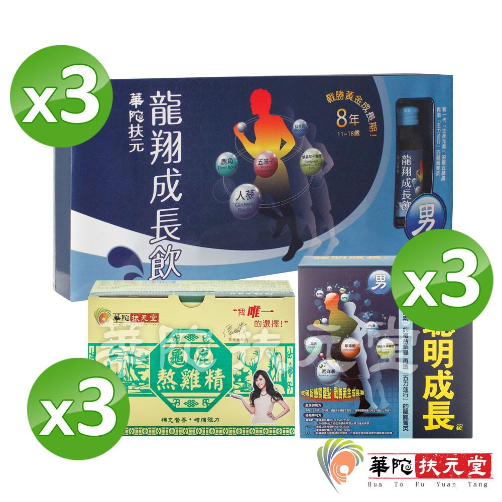 華陀扶元堂 龍翔成長飲3盒+聰明成長錠-男3盒+龜鹿熬雞精3盒