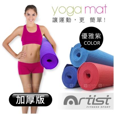 ARTIST【愛提斯】雙面止滑 6mm 加厚瑜珈墊-優雅紫(送瑜珈袋)