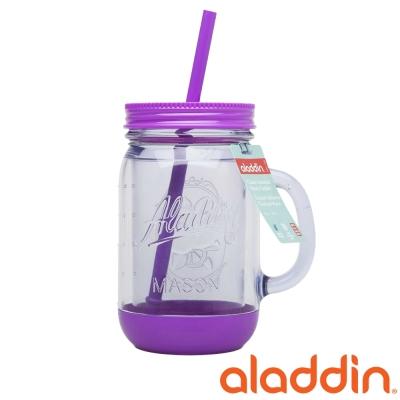 美國Aladdin 雙層保冷隔熱 梅森吸管杯 20oz/591ml 亮彩紫 (8H)