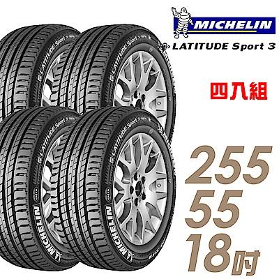 【米其林】SPT3-255/55/18 豪華休旅輪胎 四入組 適用X5.Cayenne