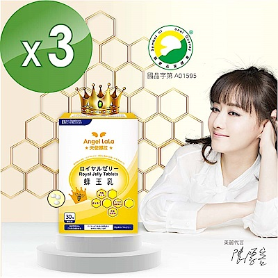 Angel LaLa天使娜拉 陳德容代言蜂王乳+芝麻素糖衣錠 3盒組(30錠/盒)