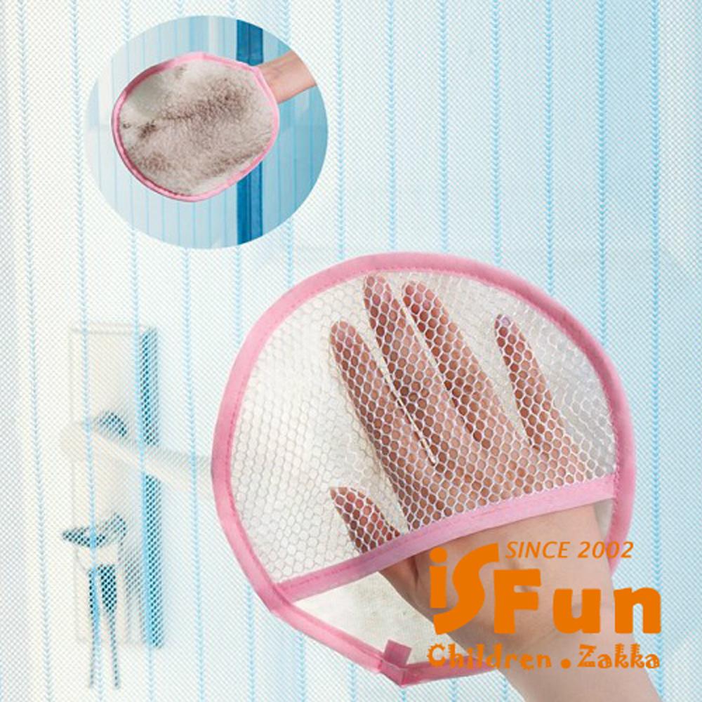 iSFun 清潔妙手 便利紗窗除塵手套 2入
