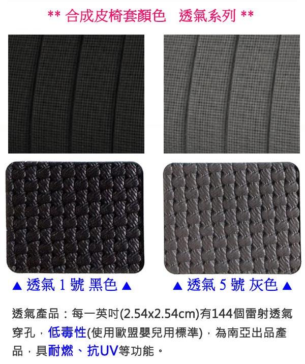 【葵花】量身訂做-汽車椅套-日式針織-賽車展翅配色-休旅車-6-8人座款1+2+3排