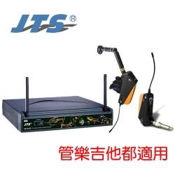 JTS UR816D + UT16GT 無限發射系統