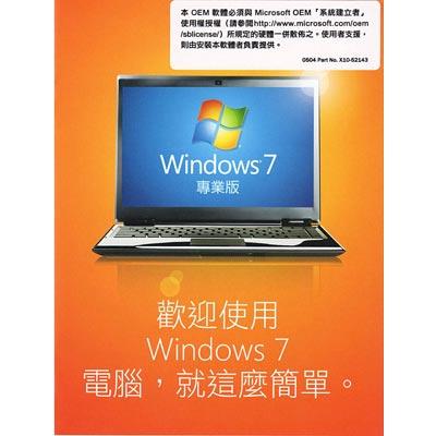 Windows 7 SP1專業中文隨機版