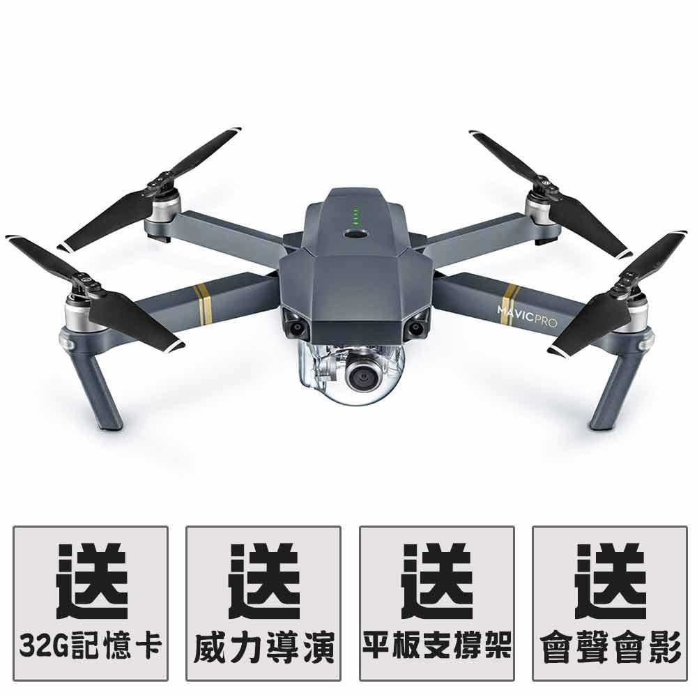 DJI御Mavic Pro便攜式可折疊航拍機含遙控器單機新飛手訓練