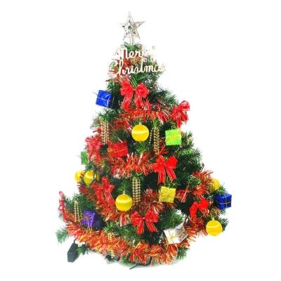 豪華型裝飾聖誕樹 紅彩禮物盒90cm(不含燈)
